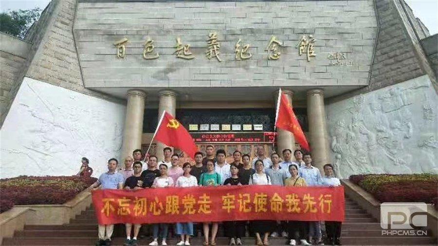 百色党性教育—中铁交通公司百色培训班