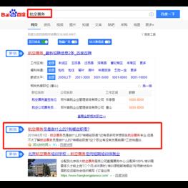 【航空票务】- 河北技校网