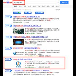 【职业教育网站】 - 职教网