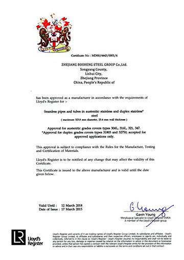 LR英國勞氏船級社認證
