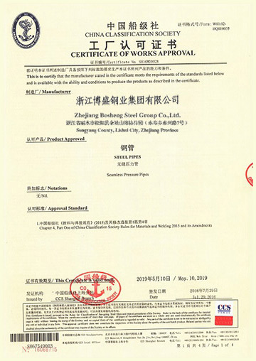 CCS中國船級社認證