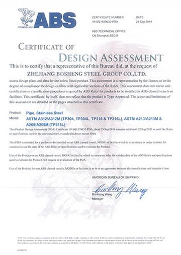 ABS美國船級社認證