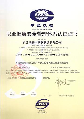 職業健康安全管理體系認證書