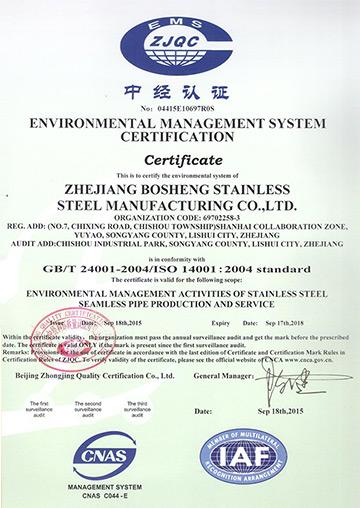 環境管理體系認證書(EN)
