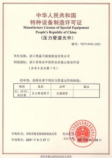特種設備制造許可證
