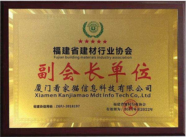 建材行业协会