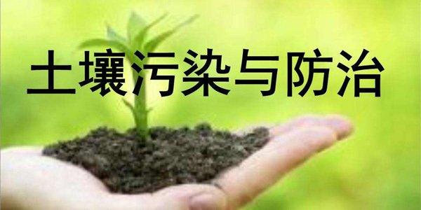 重金属污染土壤治理技术解析
