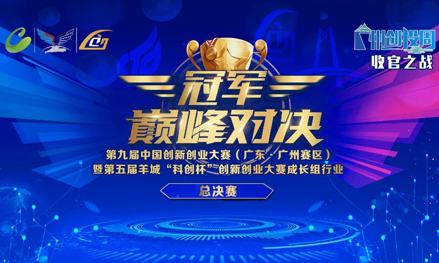 喜讯!广州双创收官之战,同乐城网网络娱乐场开户注册环保荣获第五