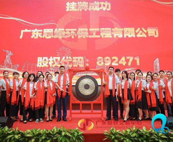 广东bob环保科技股份有限公司