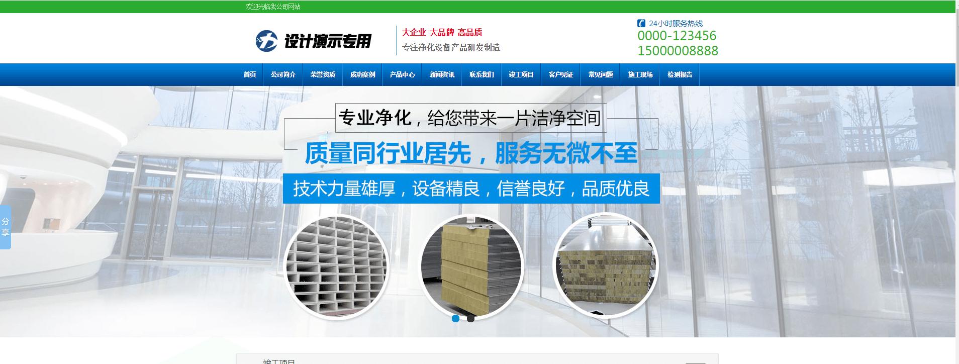 净化设备网站模板