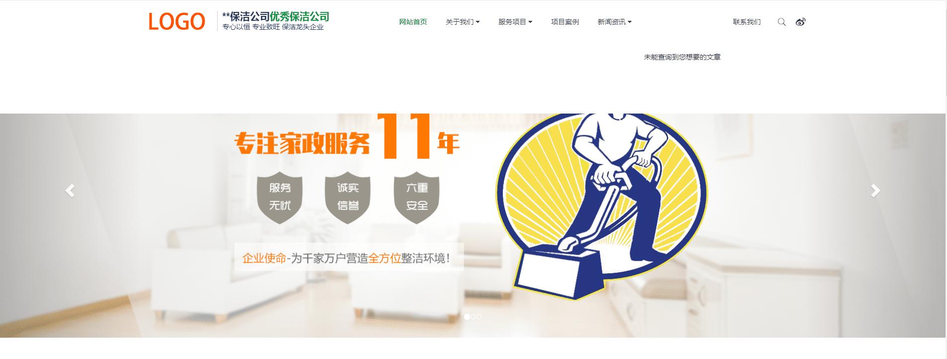 家政保洁网站模板