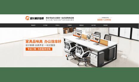 办公家具网站模板