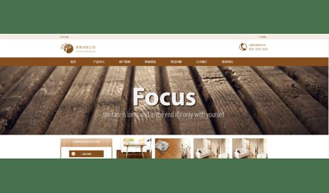 地板行业网站模板
