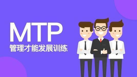 MTP管理技能训练营