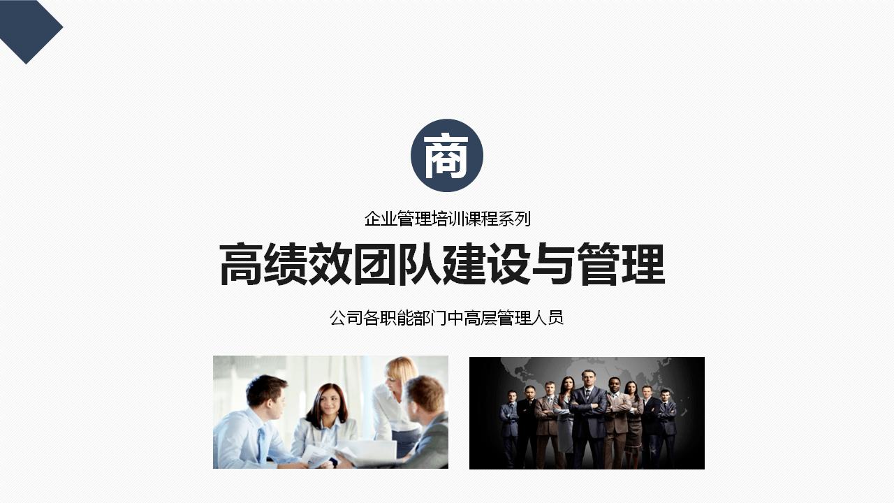 公司团队管理课程《高效团队建设与管理》