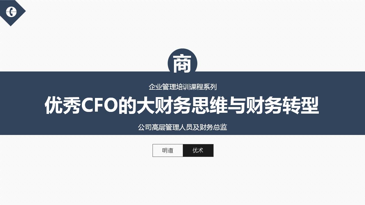 优秀CFO的大财务思维与财务转型