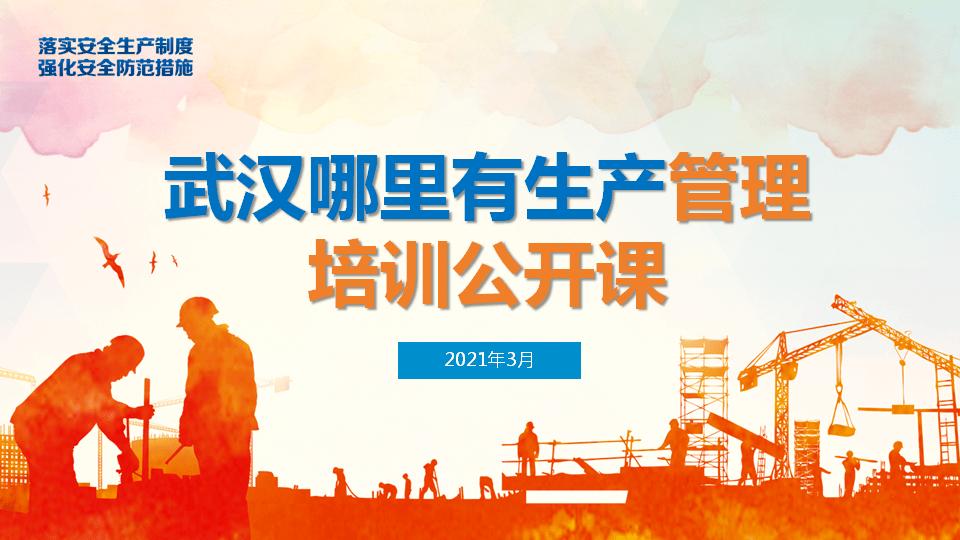 武汉哪里有制造类企业生产管理培训公开课?