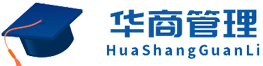 武汉企业管理培训,武汉企业培训公司,华商管理