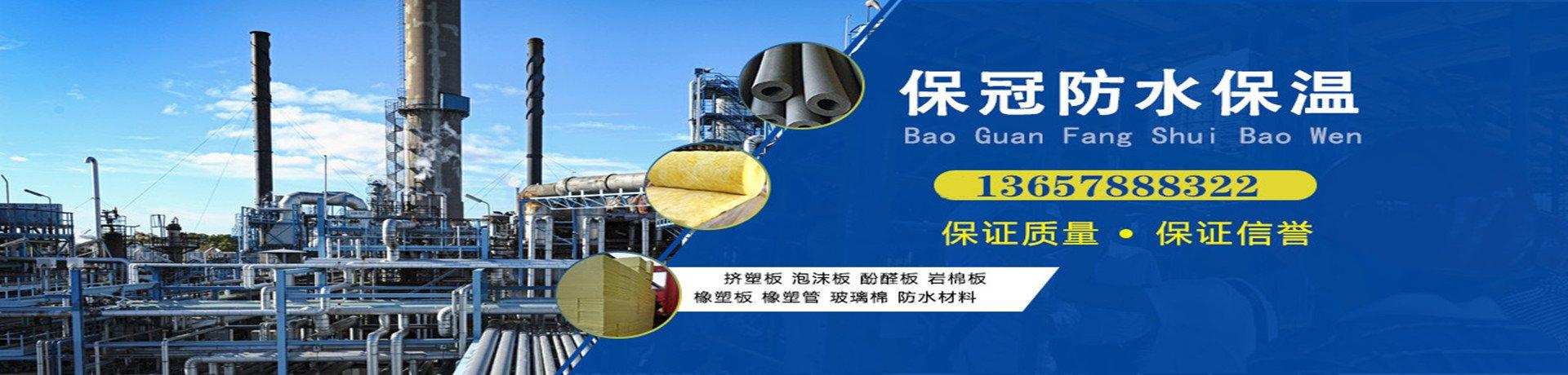 南宁防水材料厂