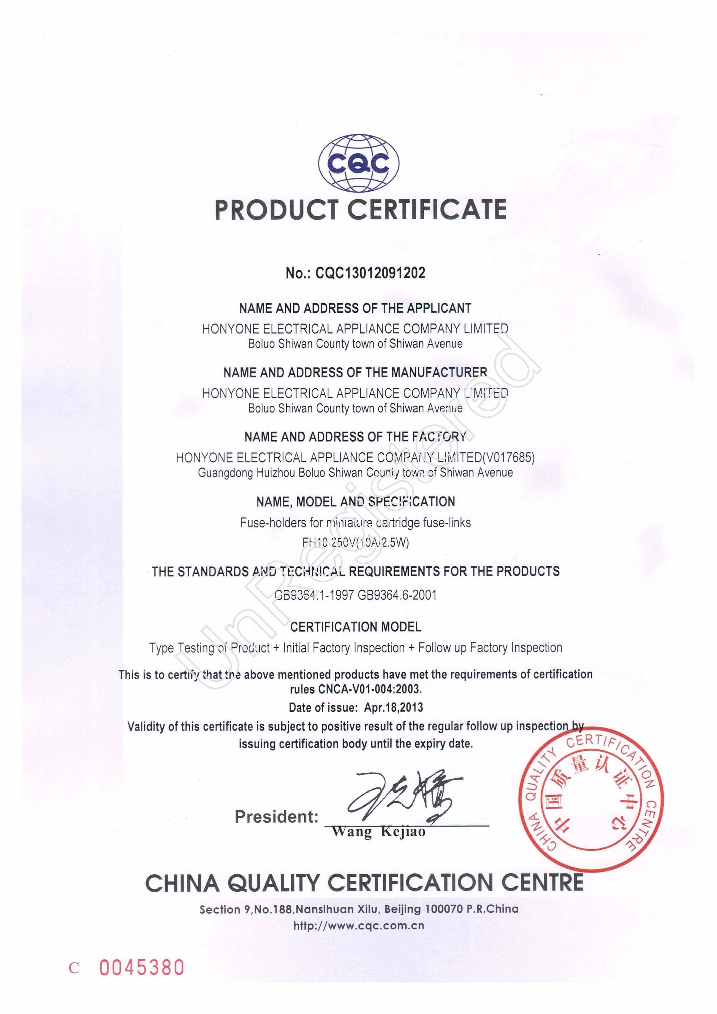 保险座CQC证书