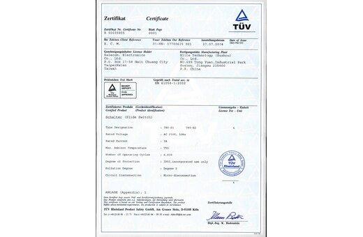 TUV證書
