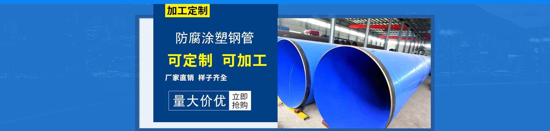 排水用涂塑复合钢管