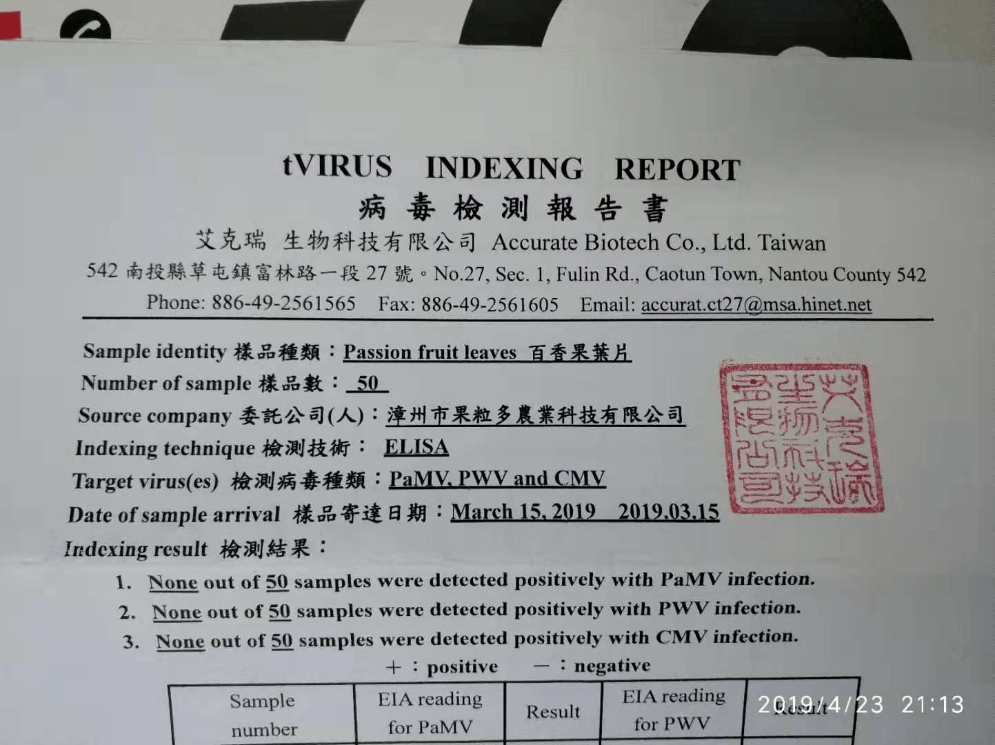百香果病毒检疫检验