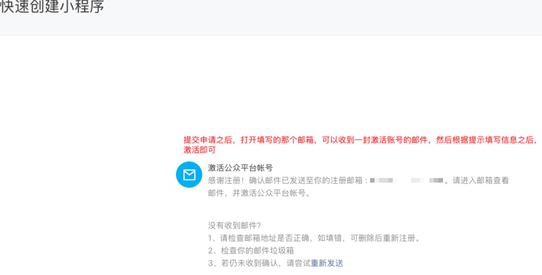 微信小程序申請和認證流程第六步(1)
