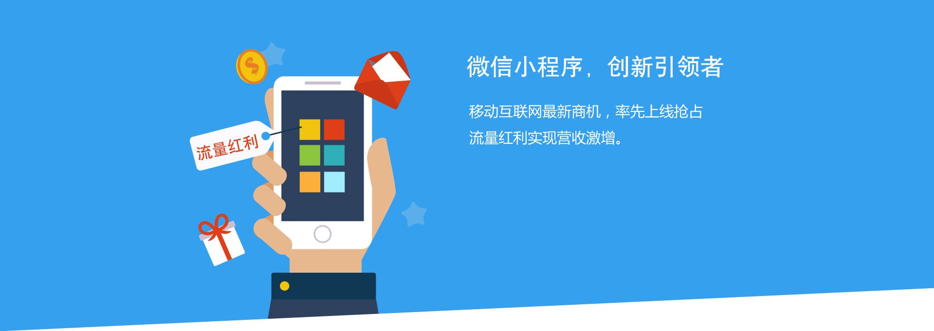 温州小程序开发_专业微信小程序定制与制作