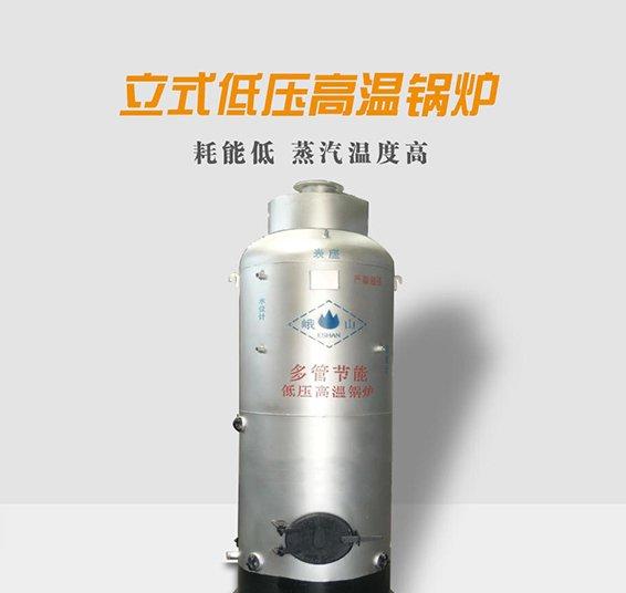 立式低压高温锅炉