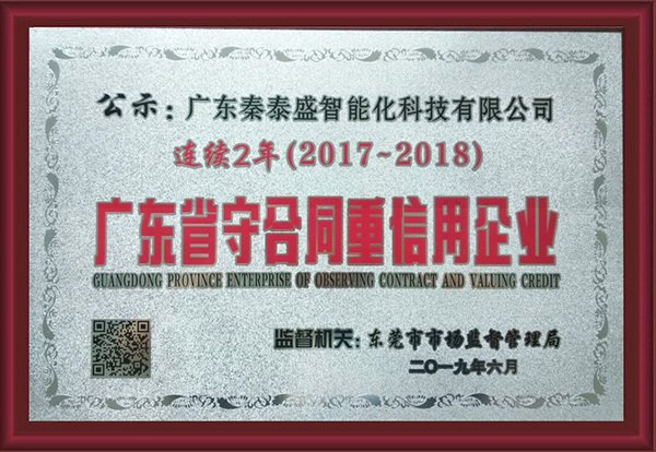 """Honorary Certificate of Guangdong Province Contract-abiding and Credit-worthy Enterprise"""""""