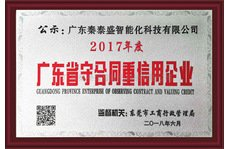 Qin-tech was awarded the title of