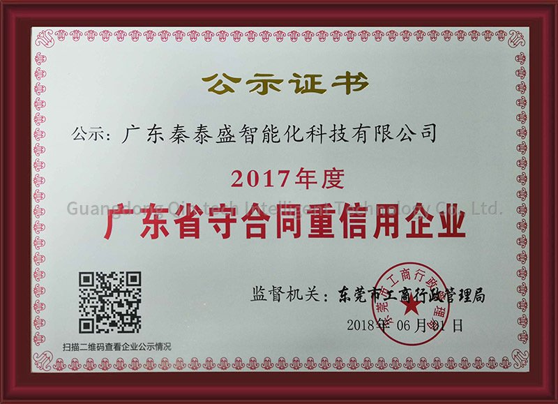 Publicity certificate of Guangdong Province contract-abiding and credit-worthy enterprise