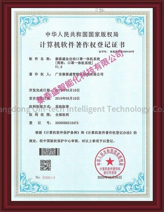 Mask machine patent