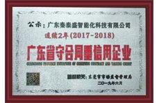 Honor of Qin Taisheng Mask Machine Factory