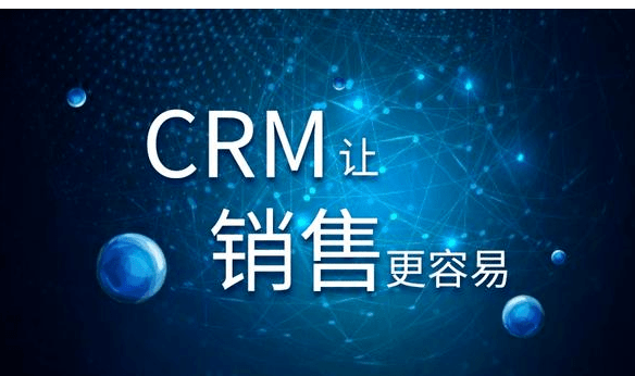 利用移动CRM软件销售工作更加容易