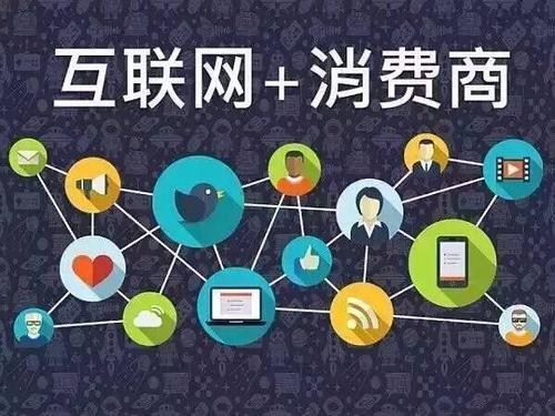 互联网+消费