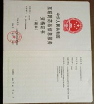 互联网医疗器械资格证书3