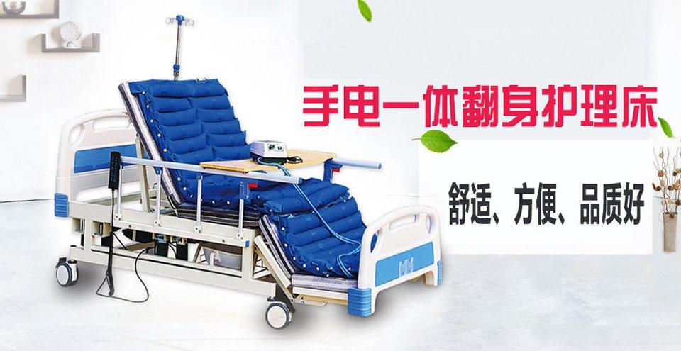 多功能医疗电动护理床选择品牌有哪些