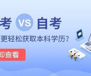 2020深圳龙华学历提升报名条件,去哪个机构拿证快