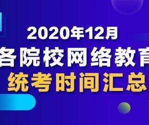 2020深圳罗湖成考要读几年,选择哪个机构正规