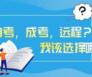2020深圳罗湖低学历升本科好通过嘛,选择哪机构正规靠谱