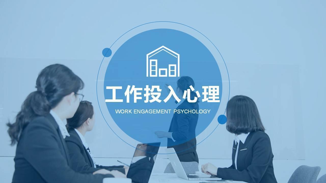 李世源《工作投入的心理奧秘》