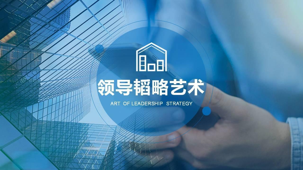 李东《领导韬略与艺术》