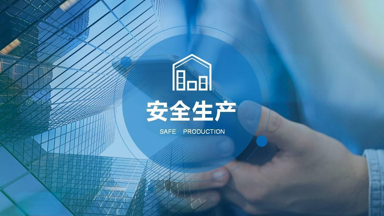 朱军《警钟长鸣—工作现场的100%安全生产》