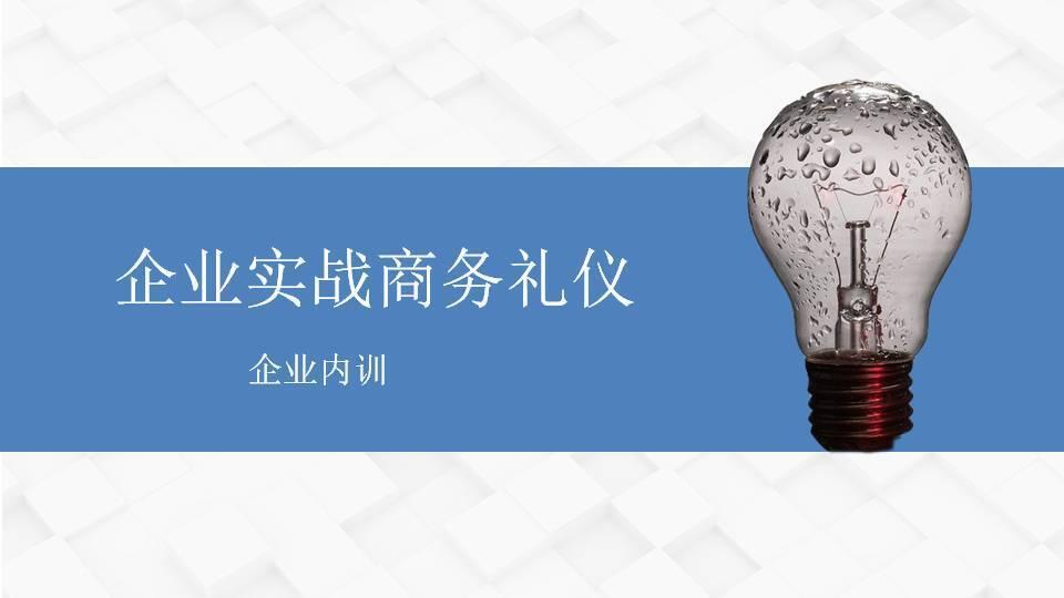 柳娟《企業實戰商務禮儀》