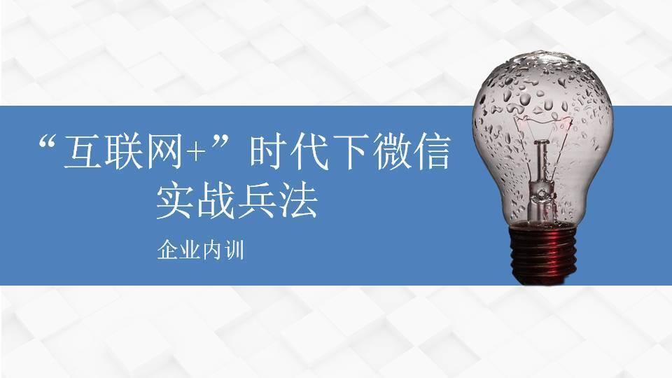 """傅強《""""互聯網+""""時代下微信實戰兵法》"""