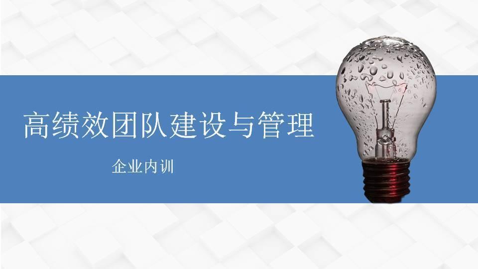 黄武林《高绩效团队建设与管理》