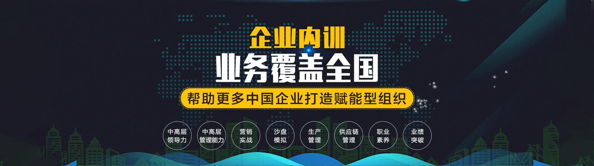 武汉企业管理培训