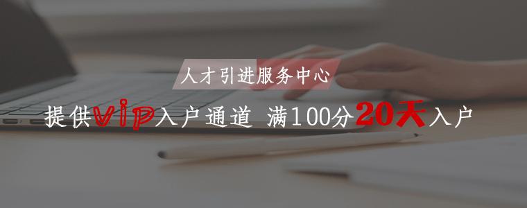 深圳人才引进政策有重大调整,招调工入户和积分入户合二为一